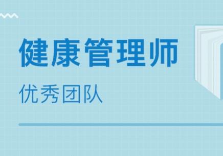 鄭州健康管理師培訓機構