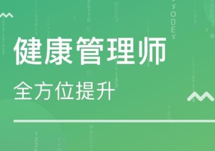 鄭州健康管理師培訓學校價格