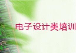 南宁PCB设计培训全能班