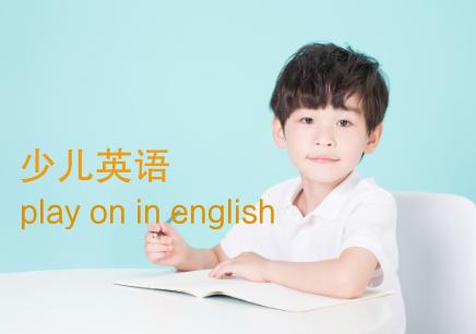 西安十大少儿英语培训机构排名