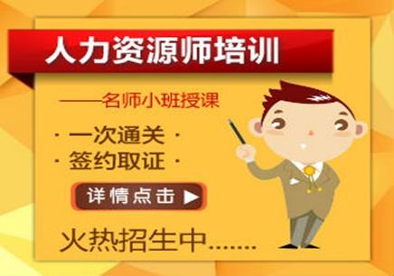 徐州人力资源师考试培训班学费