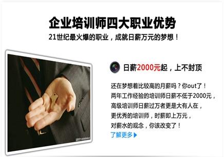 徐州企业培训师课程