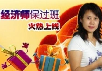 徐州经济师资格证学习
