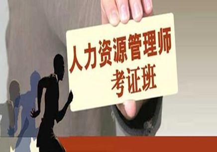 徐州人力资源师考试培训班价格