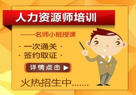 徐州人力资源师考试培训辅导