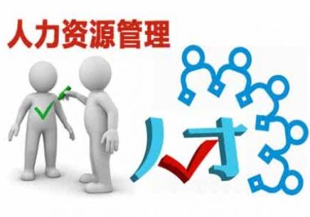 徐州人力资源师考试培训