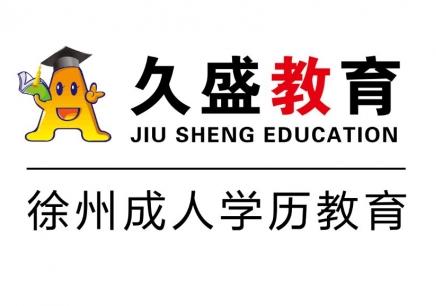 徐州现代网络教育