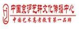 中国京沪艺轩