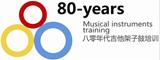 八零年代吉他架子鼓培训