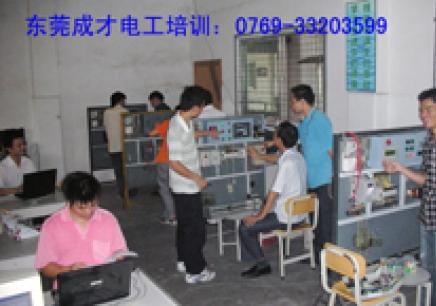 东莞电工专业培训班