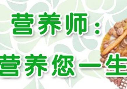 迪庆哪里有营养师培训 迪庆营养师培训 迪庆营养师培训机构