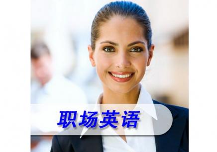 长沙职场英语课程