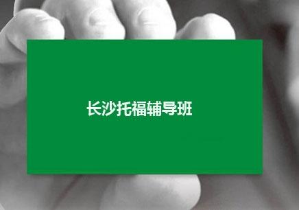 长沙新托福培训