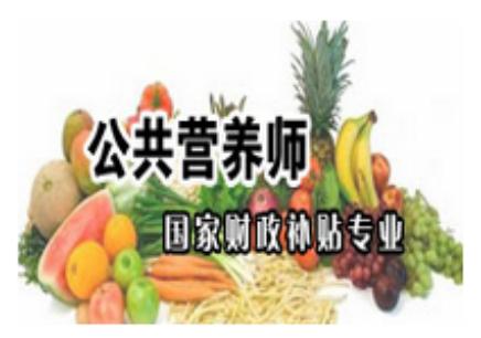 贵阳公共营养师资格证培训课程