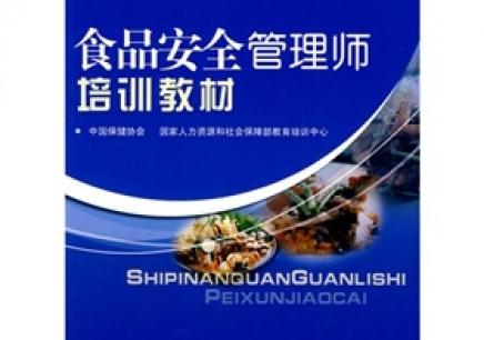 贵阳食品安全管理师培训机构推荐
