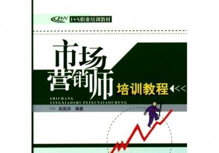 贵阳专业培训市场营销师