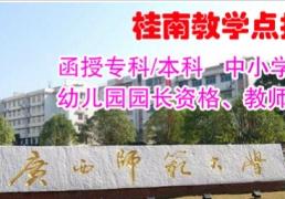 南宁教师资格认证培训