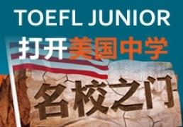 广州托福培训班90分班