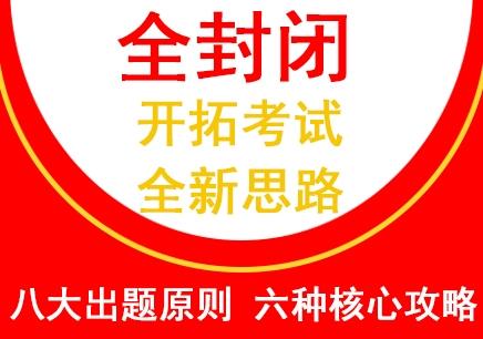 广州雅思冲6.5分强化封闭班(10人)