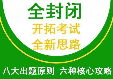 广州雅思6.5争7分冲刺封闭班(10人)