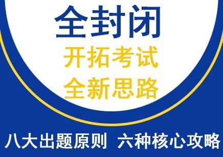 广州雅思5.5争6分基础封闭班(10人)