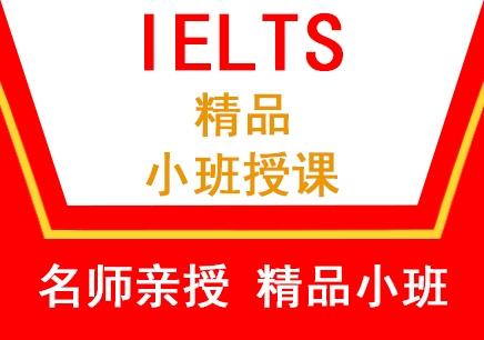 广州雅思精讲冲6.5分3人班(B C)