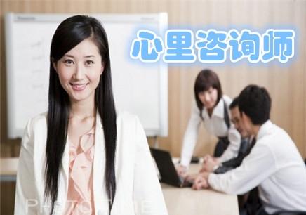 贵阳一级心理咨询师培训