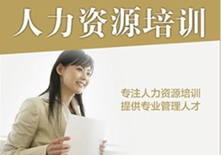 贵阳二级人力资源管理师招生简章