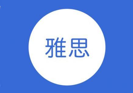 2019沈阳留学雅思培训,沈阳出国雅思课程,沈阳雅思培训机构
