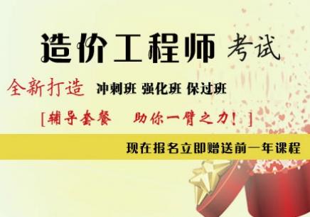 徐州造价工程师考试培训