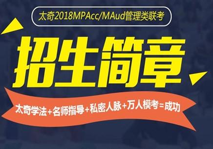 徐州MPAcc培训学校