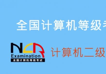 北京计算机等级考试培训