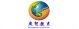 东莞市广贸外语科技专修学校