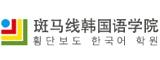 北京斑马线韩国语学院