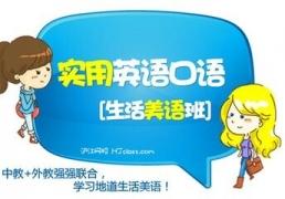 西安日常英语培训