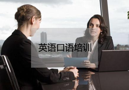 西安莲湖区英语口语培训班