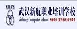 武汉新航电脑培训学校