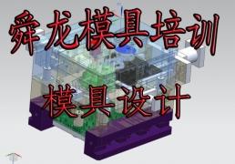 重庆学模具设计多少钱