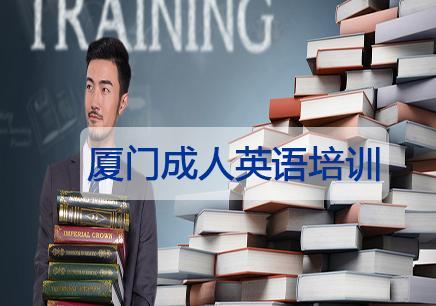 厦门外教成人英语一对一培训
