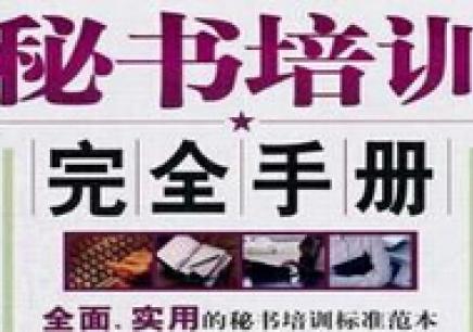 南宁秘书职业资格招生