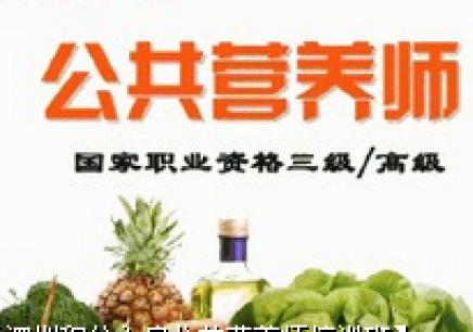 南宁公共营养师网上培训