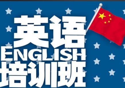 南昌2018年报个零基础英语亚博体育免费下载班多少钱
