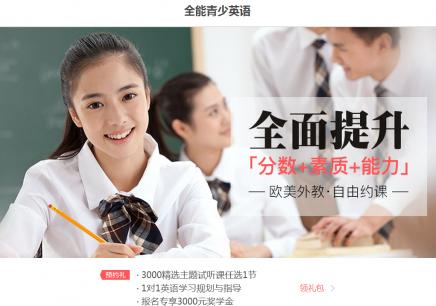 2018年南昌青少年英语培训价格
