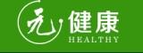 元健康教育