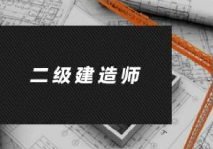 二级建造师精英班