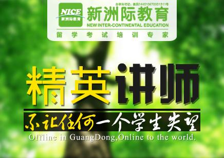 广州新洲际TOEFL精品1班冲击90