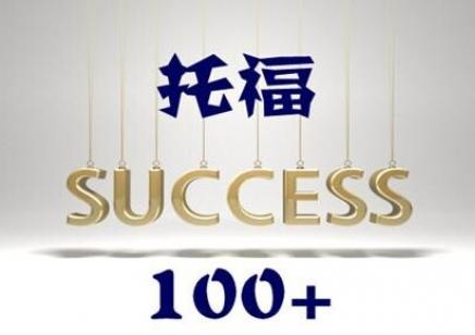广州新洲际教育托福110分**班