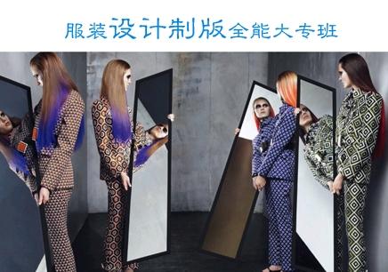服裝設計培訓學習課程杭州