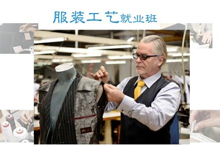 杭州服装设计自考学校_【杭州高级服装立体裁剪班】
