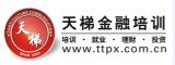 南京天梯金融培训